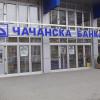 Turci do kraja godine preuzimaju Čačansku banku?