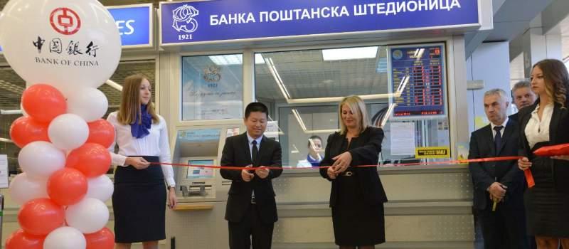 Otvorena ekspozitura Poštanske štedionice na Aerodromu