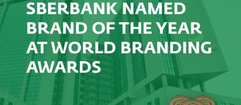 Sberbank receives World Branding Awards