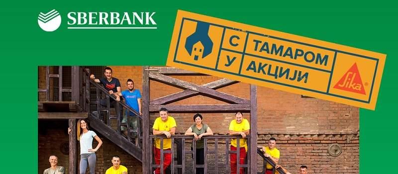 Sberbank Srbija i ove sezone s Tamarom u akciji