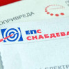 EPS formirao savetovališta u Beogradu, Novom Sadu i Nišu