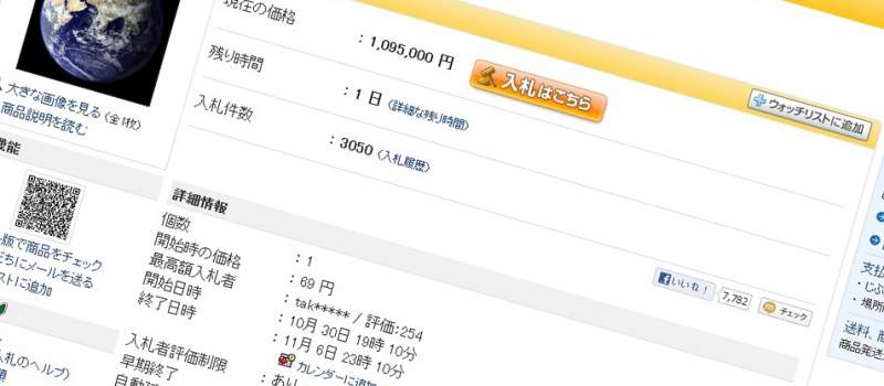 Japanac prodaje Zemlju: Trenutna cena 123 mil. USD